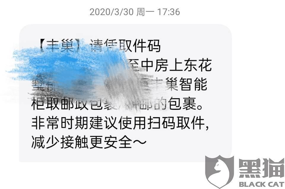 黑猫投诉:丰巢留错信息把短信发到我这来,没有渠道找投递者反馈错误信息