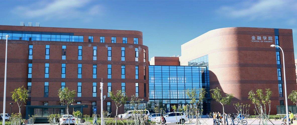 金融学院成立学生职业发展中心