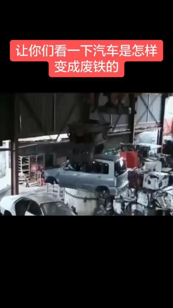 汽车框架如何变成废铁