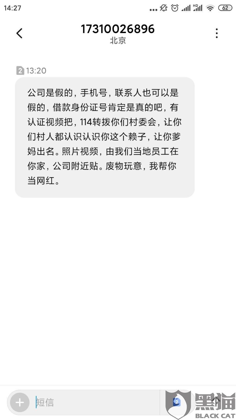 黑猫投诉:催收人短信威胁泄露隐私
