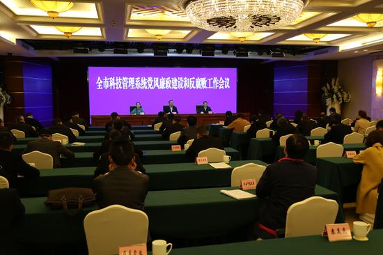 巴中市科技管理系统党风廉政建设和反腐败工作会议召开