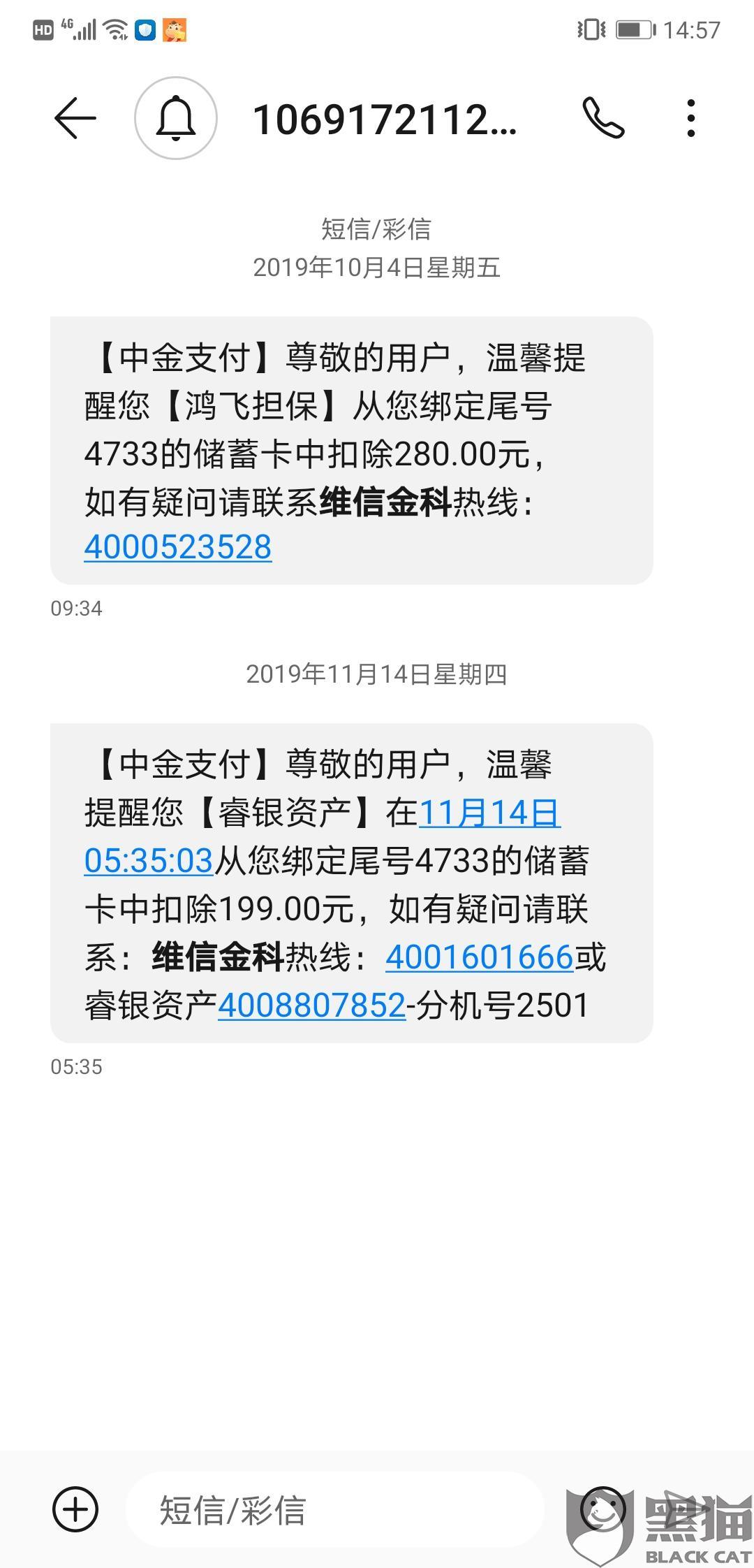 黑猫投诉:维信金科连续私自扣款10笔
