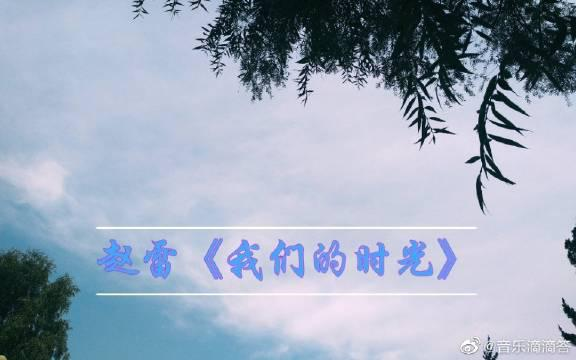 Cover赵雷《我们的时光》