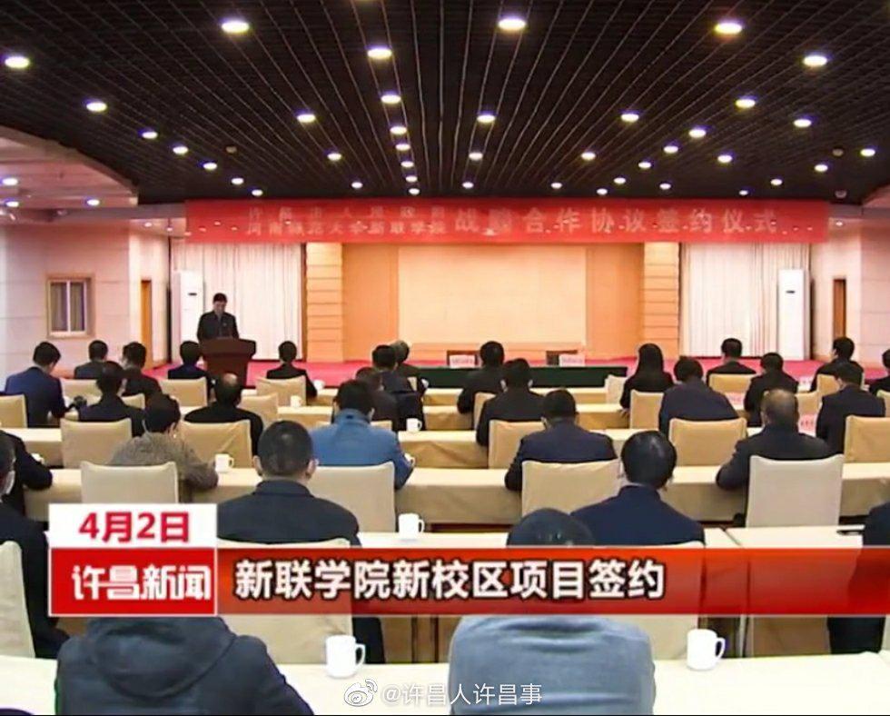 定了!这所高校拟在许昌建设新校区!