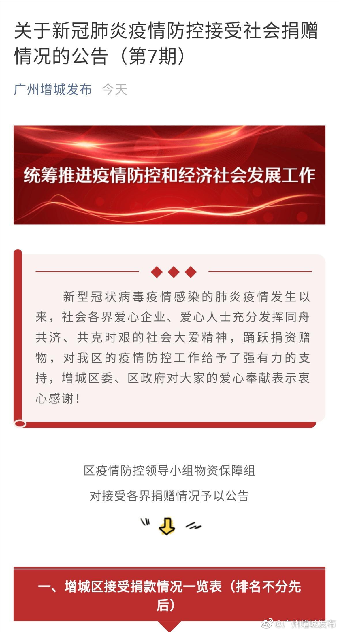 关于新冠肺炎疫情防控接受社会捐赠情况的公告(第7期)