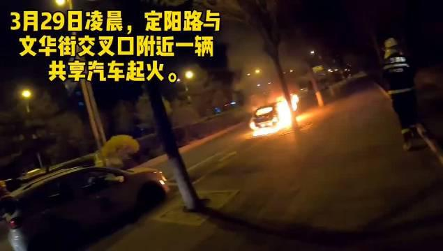 共享汽车连续自燃,消防员灭了又灭