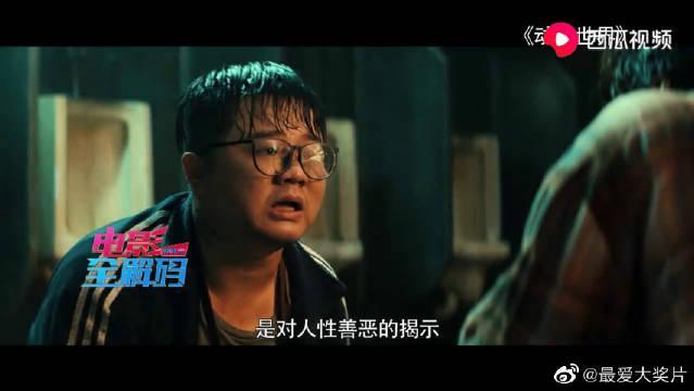 李易峰终于有自己的代表作了!《动物世界》揭露人性善恶。值得一看!