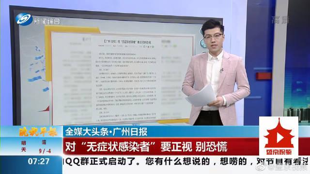 """广州日报 :对""""无症状感染者""""要正视 别恐慌"""