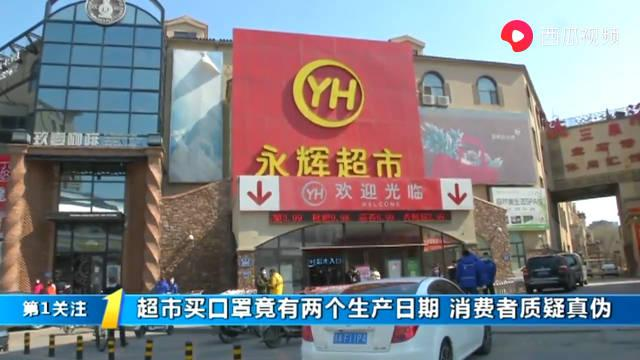 长春男子在永辉超市买口罩,不仅包装上没中文标识