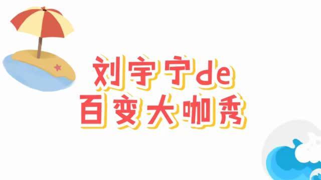 摩登兄弟刘宇宁爆笑直播模仿秀: 模仿鬼才,气质这块拿捏得死死的