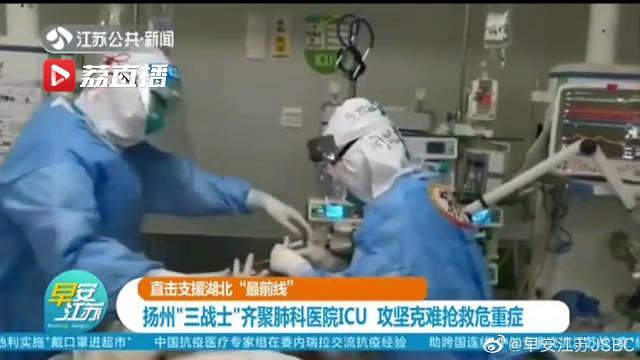 """扬州""""三战士""""齐聚肺科医院ICU攻坚克难抢救危重症"""