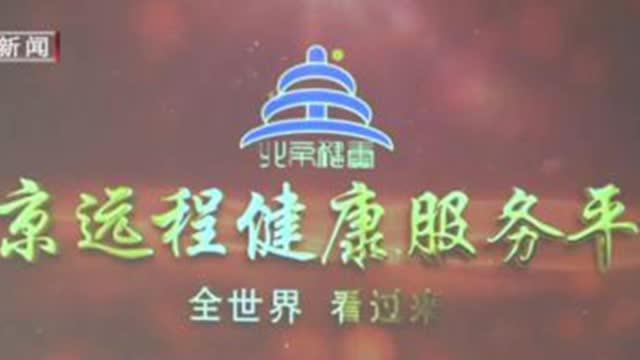 三大功能九大模块,北京远程健康服务平台提供中医药防治方案