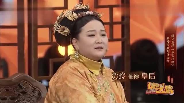 小品:贾玲版富察皇后东北味太足了,潘长江演大猪蹄子