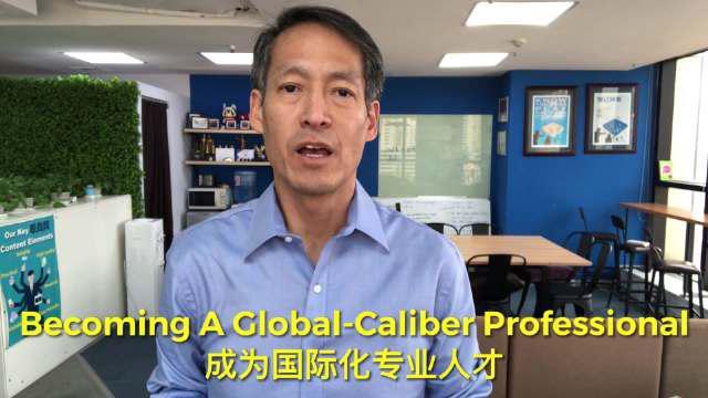 成为一名国际化专业人才,在当下愈发重要
