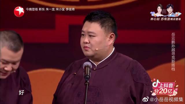 相声:岳云鹏调侃德云社年终奖,孙越排行第三,奖金数目你猜不到