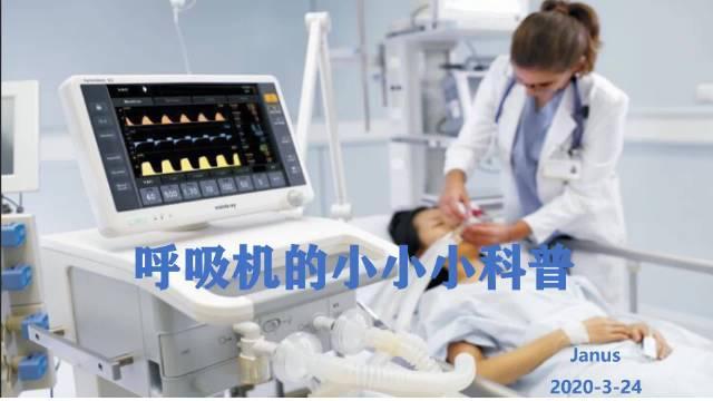 作为治疗呼吸衰竭患者重要手段