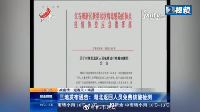 南昌三地发布通告:湖北返回人员免费核酸检测