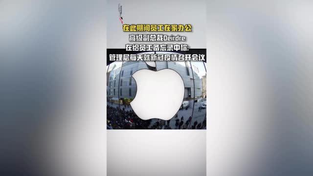 苹果所有美国零售店将停业到5月,员工在家办公