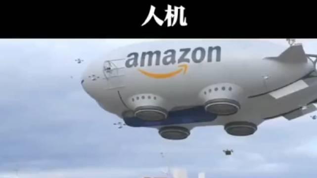 """美国亚马逊逆天创意,用""""母舰""""释放无人机送快递!"""