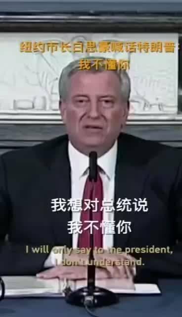 """纽约市长喊话特朗普""""我不懂你"""""""