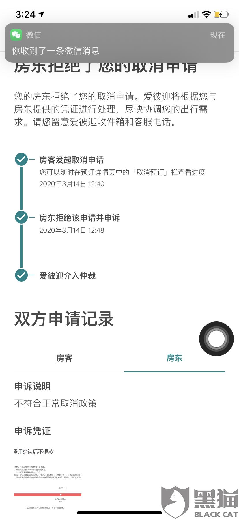黑猫投诉:40749块人民币的普吉岛行程,爱彼迎拒绝因为疫情退款!