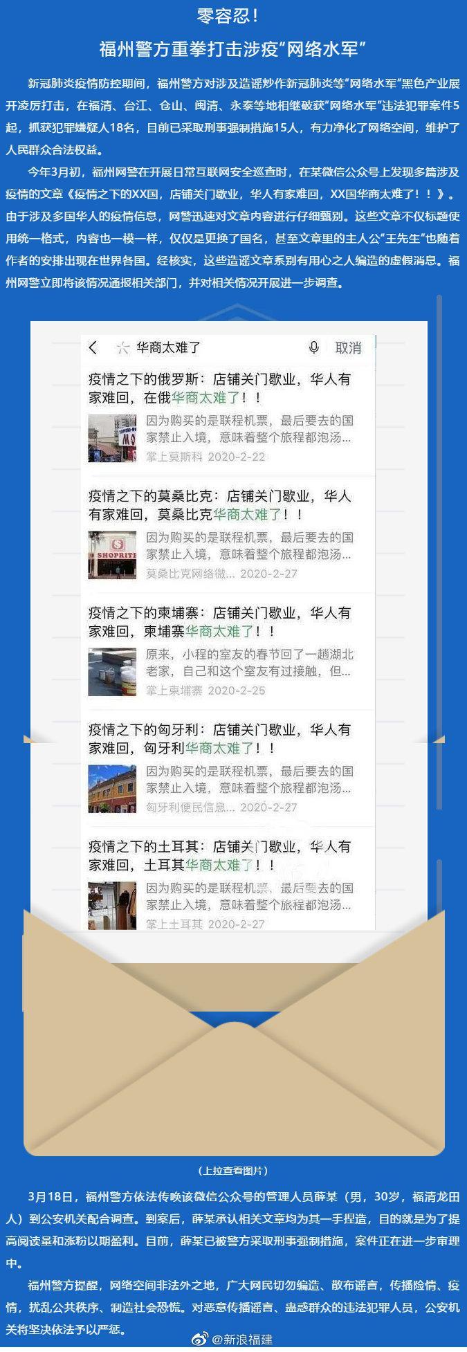"""零容忍!福州警方重拳打击涉疫""""网络水军"""""""