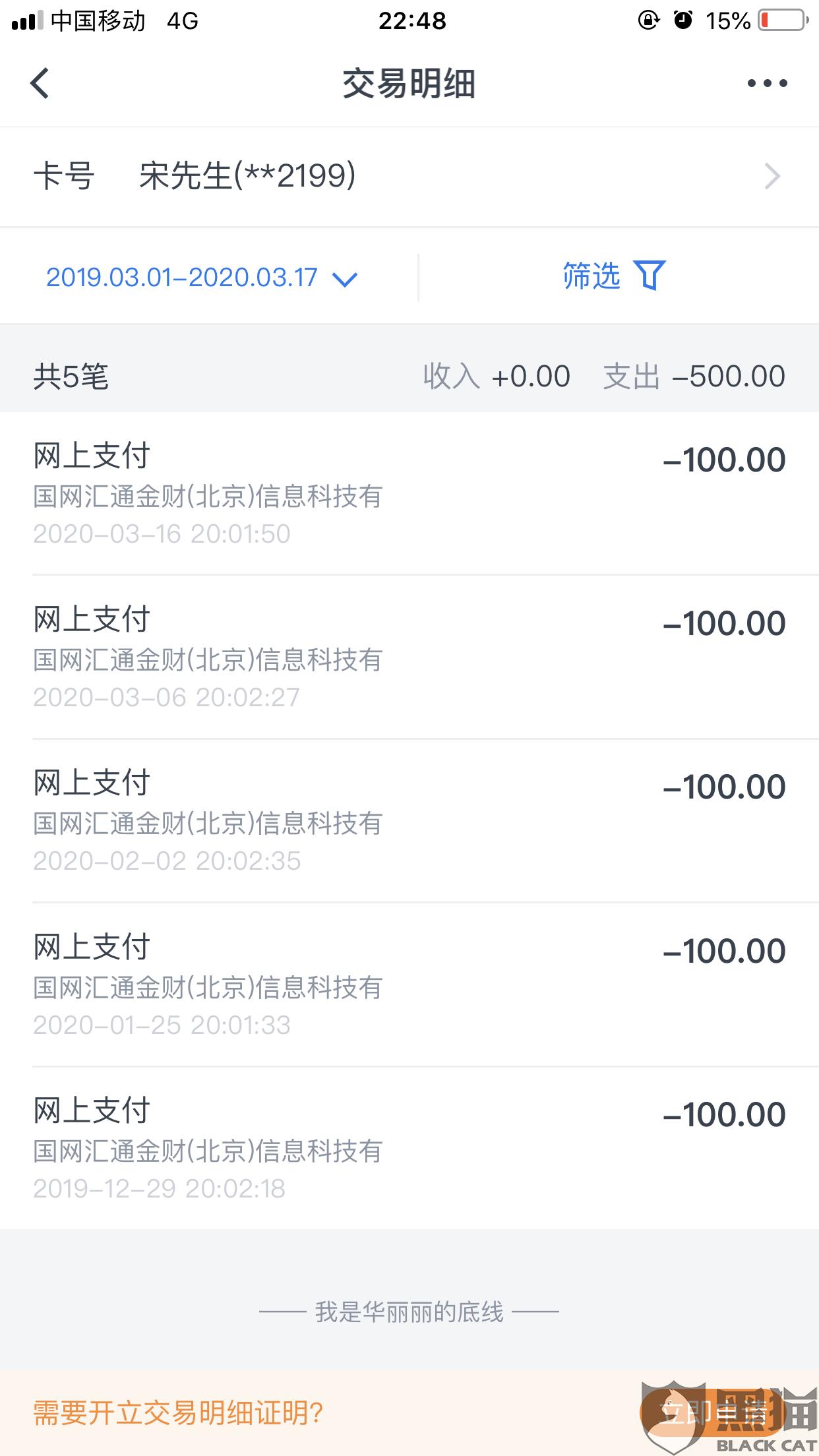 黑猫投诉:本人在不知情的情况被扣款 国网汇通金财(北京)信息有限公司