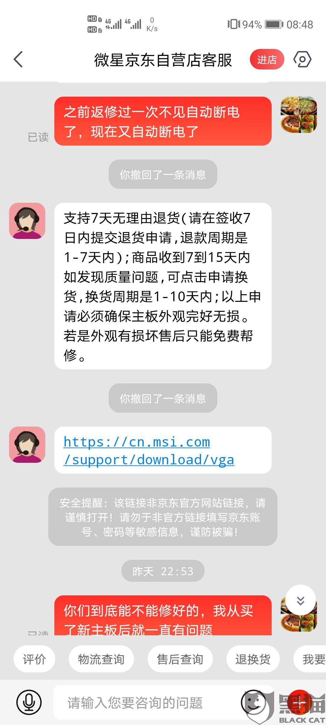 黑猫投诉:投诉京东和微星京东自营旗舰店,半年前买的主板,返修两次了