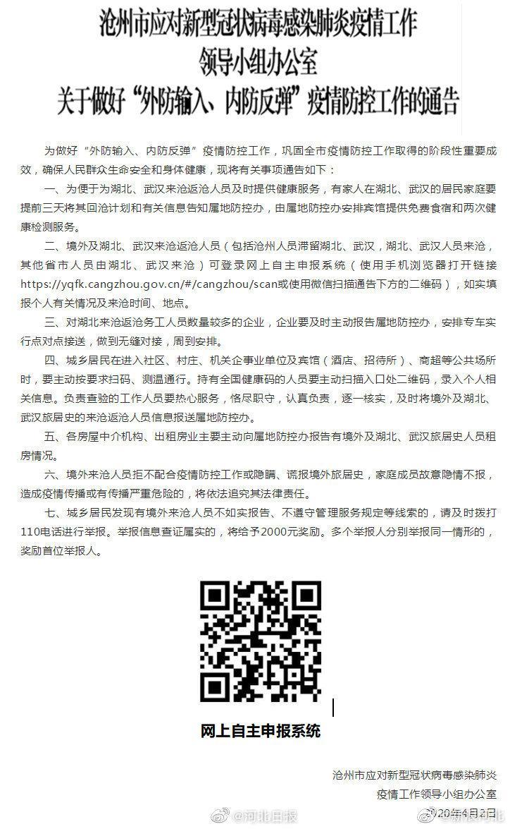 外防输入、内防反弹!沧州市最新通告来了