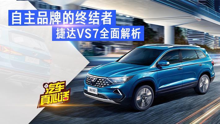 【汽车真心话】-自主品牌的终结者 捷达VS7全面解析