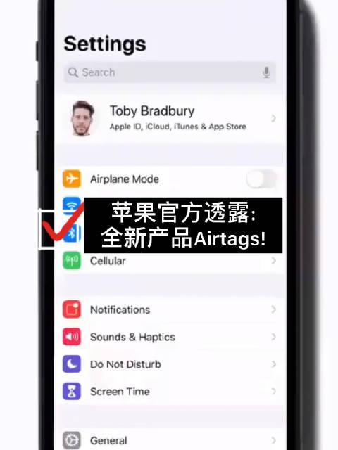 苹果官方泄露新品:Airtags,有它以后再也不会丢东西了