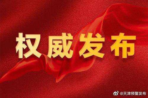 天津海事局提示