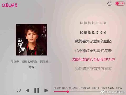 四月的惊喜!陈翔演唱的 主题曲@咪咕音乐 已上线~ 陈翔磁性的嗓音