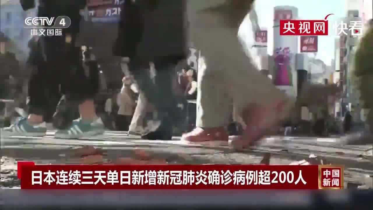 日本连续三天单日新增确诊病例超200人,国会要求议员入场戴口罩