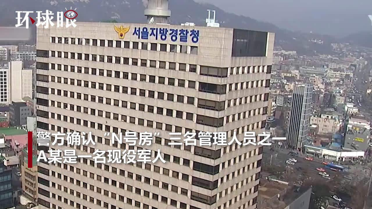 韩国N号房第三名共犯被捕,身份为现役军人