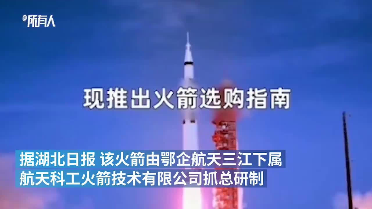 近日某宝一主播直播带货卖了一枚火箭
