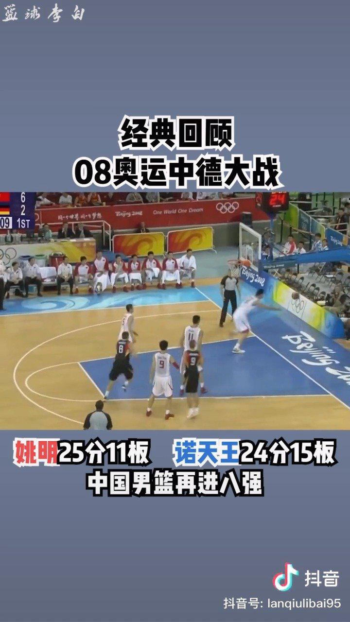 北京奥运关键战精彩剪辑,姚明诺天王对轰贯穿全场,男篮再次晋级八强