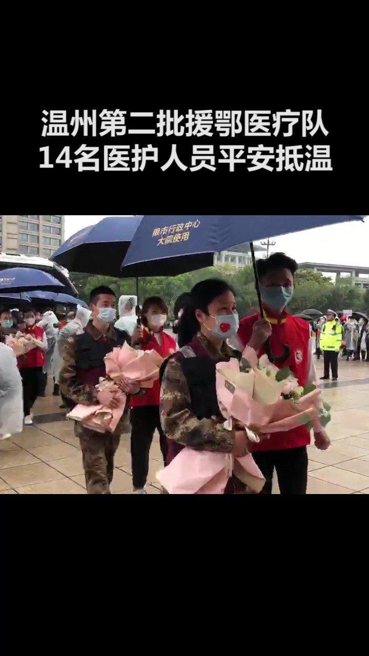 春归!温州第二批援鄂医疗队14名医护人员平安抵温