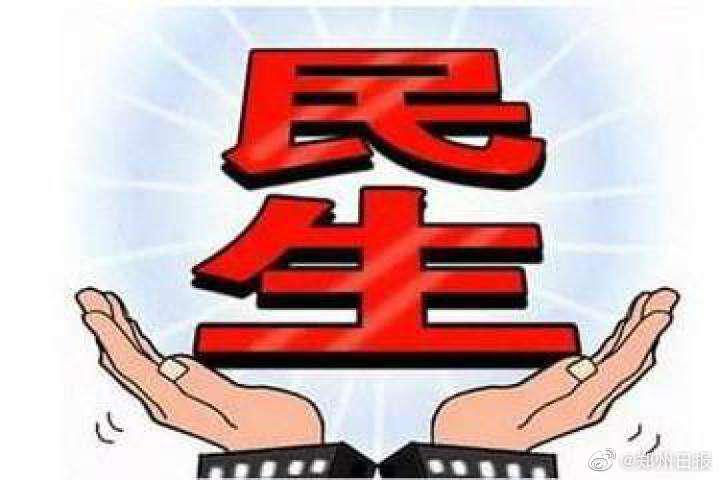事关你的医保、公积金、住宅...郑州出台了这些民生新举措!