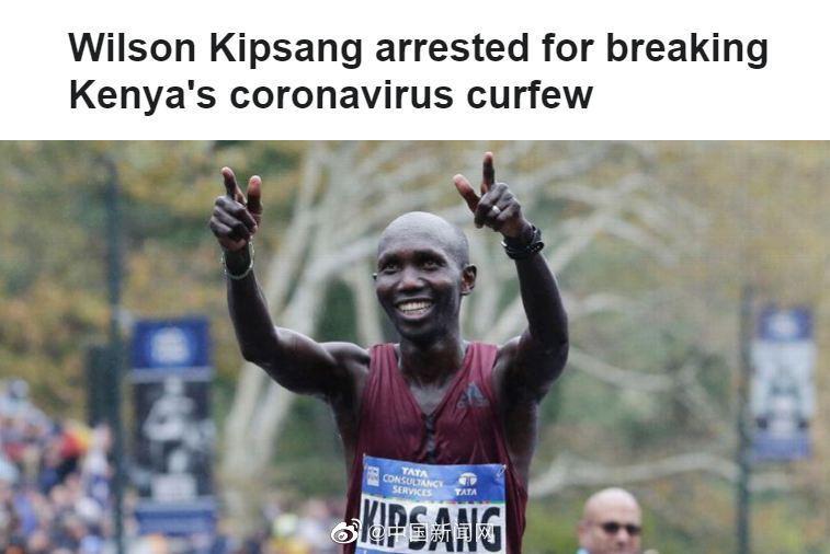 马拉松冠军违反新冠禁令被捕