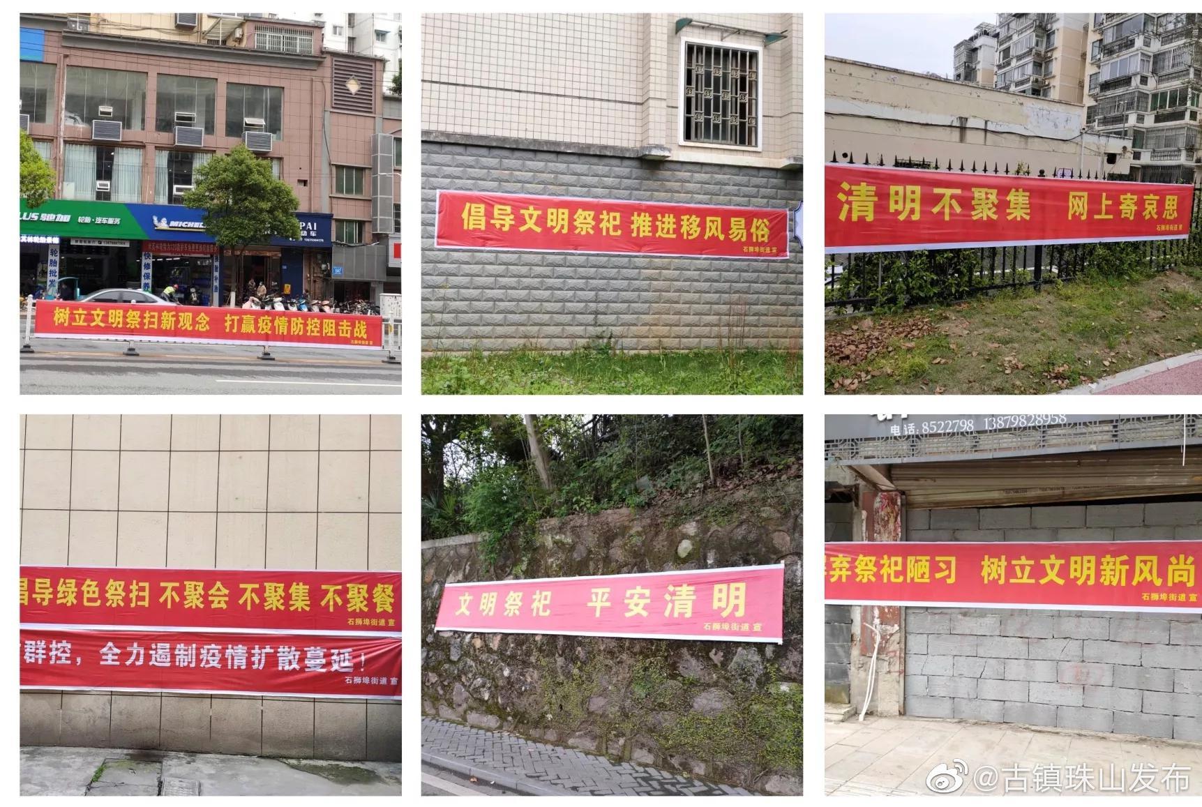 """珠山区石狮埠街道多措并举开展""""绿色清明""""宣传活动"""