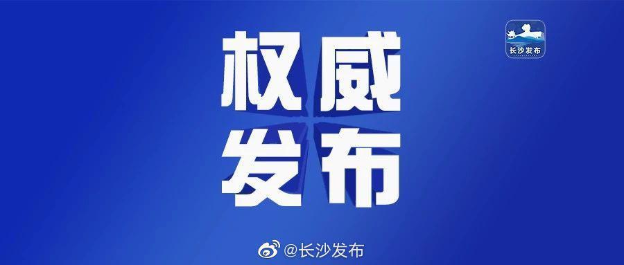 政协长沙市第十二届委员会任职决定