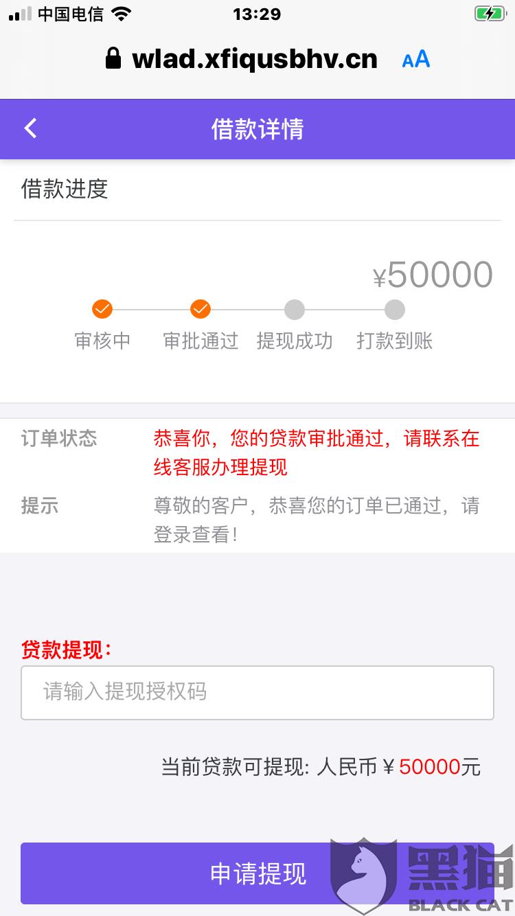 黑猫投诉:深圳市赢众通金融信息服务有限责任公司.