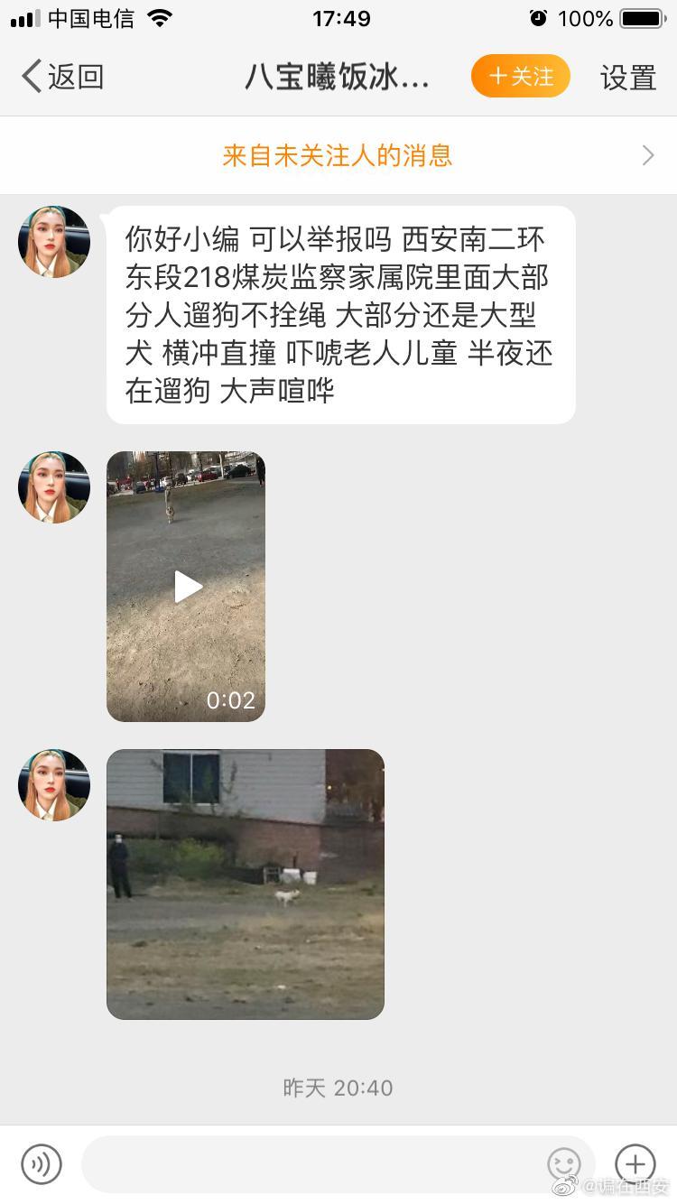 网友投稿:南二环东段218煤炭监察家属院里面