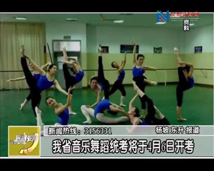 河南省音乐舞蹈统考将于4月6日开考
