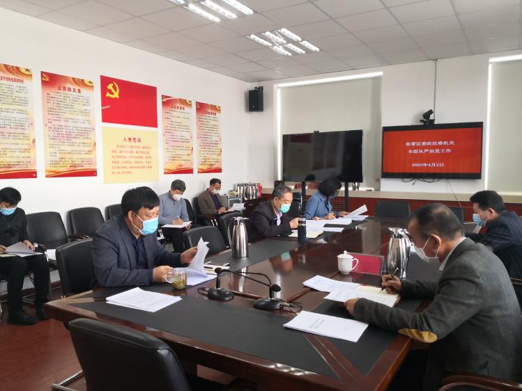东丽区委政法委部署委机关全面从严治党