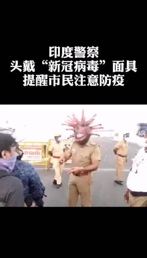 印度警察希望用这种方式引起市民对新冠肺炎疫情的重视