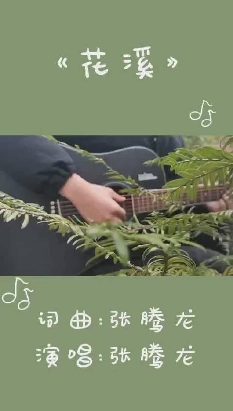 花溪|张腾龙