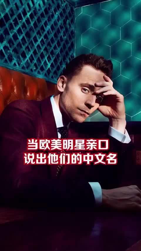 当欧美明星亲口说出他们的中文名 出乎意料