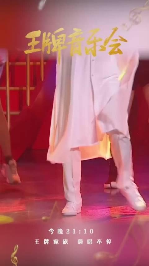 沈腾在王牌音乐会上演绎魔性舞蹈《咚巴拉》沈叔叔这是完全放飞自我了